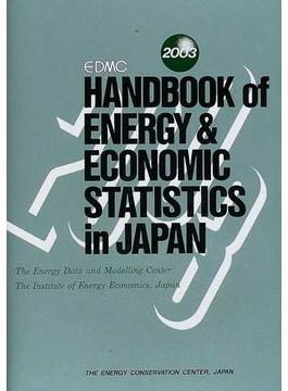 EDMC/エネルギー・経済統計要覧 英文版 2003