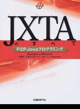 JXTAのすべて P2P Javaプログラミング