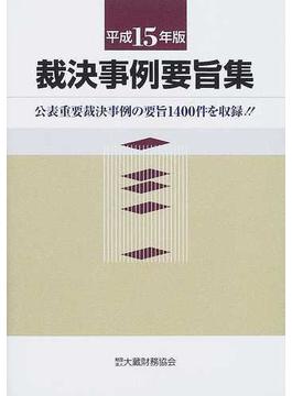 裁決事例要旨集 平成15年版 公表重要裁決事例の要旨1400件を収録!!