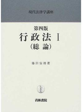 行政法 第4版 1 総論