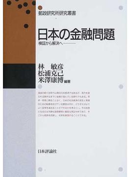 日本の金融問題 検証から解決へ