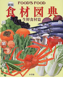 食材図典 FOOD'S FOOD 新版 生鮮食材篇