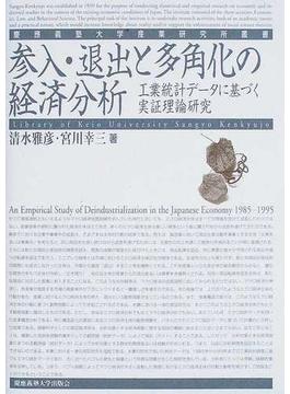 参入・退出と多角化の経済分析 工業統計データに基づく実証理論研究