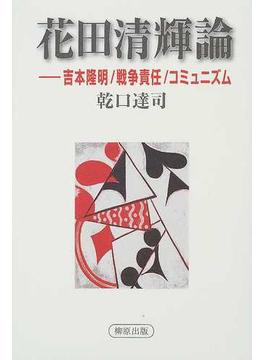 花田清輝論 吉本隆明/戦争責任/コミュニズム