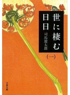 世に棲む日日 新装版 1(文春文庫)