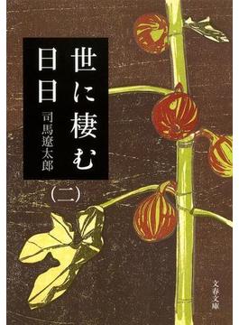 世に棲む日日 新装版 2(文春文庫)