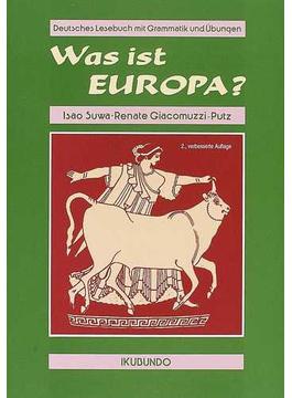 文法読本−ヨーロッパとは何か 新訂版