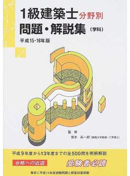 1級建築士分野別問題・解説集 平成15・16年版