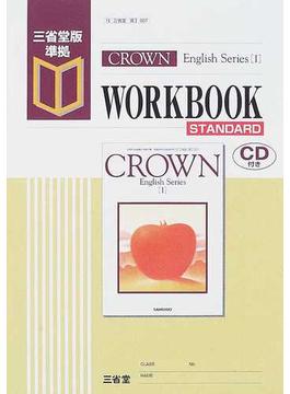 Crown English series Ⅰ workbook standard 三省堂版準拠