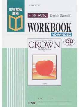 Crown English series Ⅰ workbook advanced 三省堂版準拠