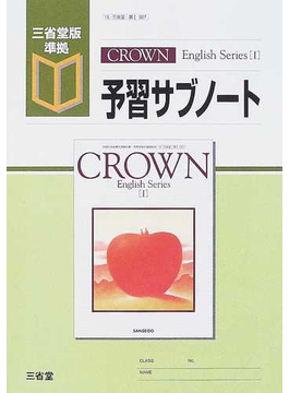 Crown English Series Ⅰ予習サブノート 三省堂版準拠