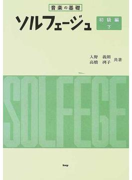 ソルフェージュ 音楽の基礎 初級編・下