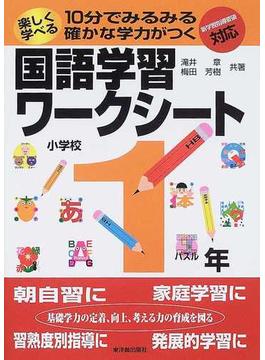 楽しく学べる国語学習ワークシート 10分でみるみる確かな学力がつく 小学校1年