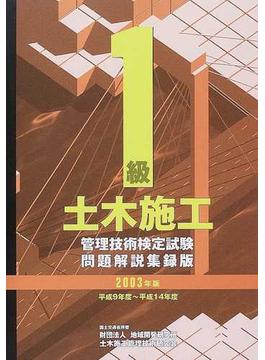 1級土木施工管理技術検定試験問題解説集録版 2003年版
