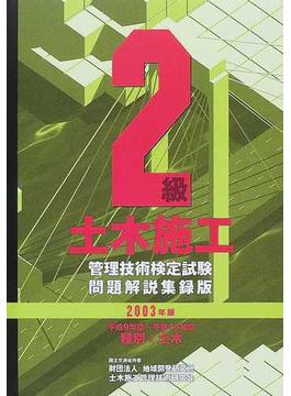 2級土木施工管理技術検定試験問題解説集録版 2003年版