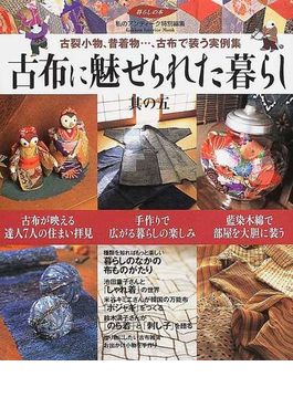 古布に魅せられた暮らし 其の5 古裂小物、昔着物…、古布で装う実例集(学研インテリアムック)