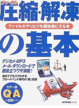 ファイル圧縮・解凍の基本 超ビギナーのパソコンQ&Aムック ファイルのやりとりを超快適にする本