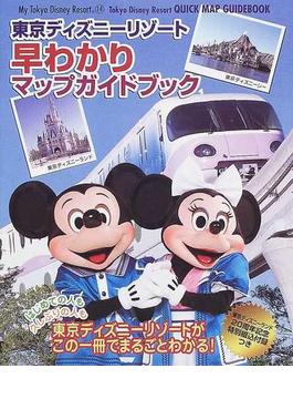 東京ディズニーリゾート早わかりマップガイドブック