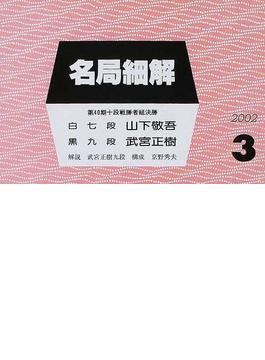 名局細解 2002/3 山下敬吾七段VS武宮正樹九段