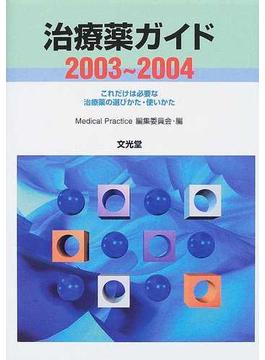 治療薬ガイド これだけは必要な治療薬の選びかた・使いかた 2003〜2004
