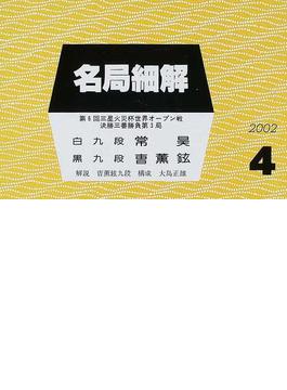 名局細解 2002/4 常昊九段VS曺薫鉉九段