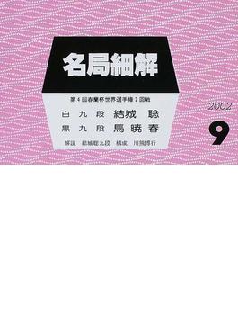 名局細解 2002/9 結城聡九段VS馬暁春九段