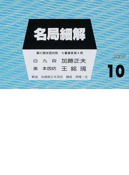 名局細解 2002/10 加藤正夫九段VS王銘【エン】本因坊