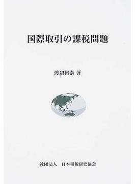 国際取引の課税問題