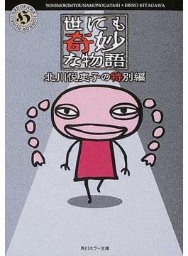 世にも奇妙な物語 北川悦吏子の特別編(角川ホラー文庫)