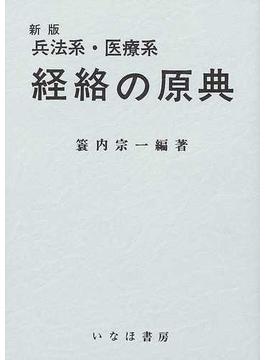 経絡の原典 兵法系・医療系 新版