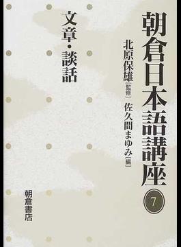 朝倉日本語講座 7 文章・談話