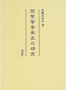 筑紫箏音楽史の研究