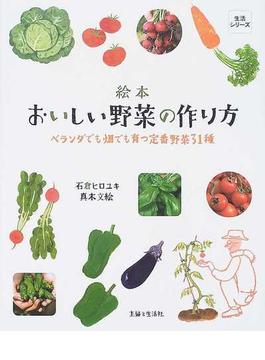 おいしい野菜の作り方 ベランダでも畑でも育つ定番野菜31種 絵本