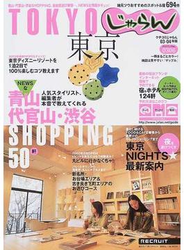 東京 03−04年版 スポット&宿694件