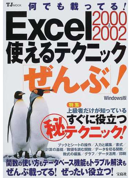 Excel 2000&2002使えるテクニック「ぜんぶ」! Windows版