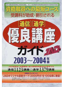 通信・通学優良講座ガイド 受講料が助成・割引される 2003〜2004年版
