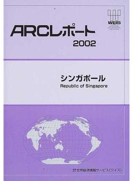 シンガポール 2002