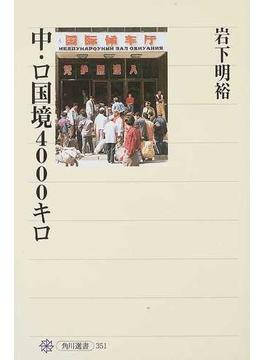 中・ロ国境4000キロ(角川選書)