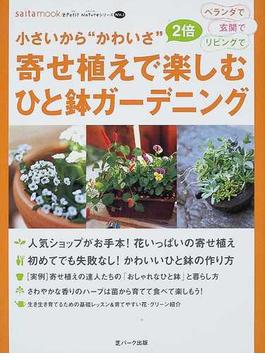 """寄せ植えで楽しむひと鉢ガーデニング 小さいから""""かわいさ""""2倍 ベランダで玄関でリビングで"""