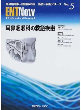 耳鼻咽喉科の救急疾患