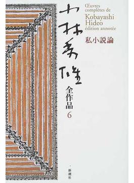 小林秀雄全作品 6 私小説論