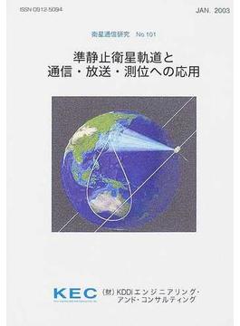 準静止衛星軌道と通信・放送・測位への応用