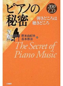 200CDピアノの秘密 弾きどころは聴きどころ