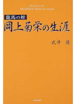岡上菊栄の生涯 竜馬の姪