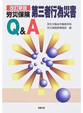 労災保険第三者行為災害Q&A 改訂新版