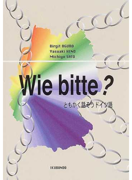 ともかく話そうドイツ語