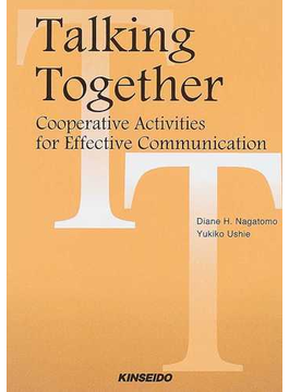 コミュニケーションのコツ16