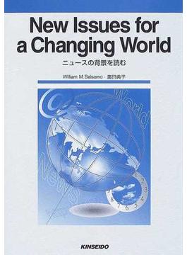ニュースの背景を読む New issues for a changing world