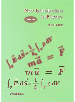 New introduction to physics 第3版