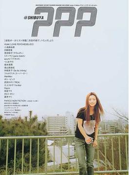 アット・シブヤ・ピーピーピー Independent culture‐fieldwork magazine Volume12(2003Spring) 女性ボーカリスト特集